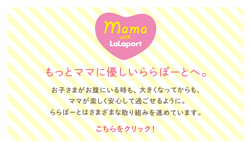 mama with LaLaport